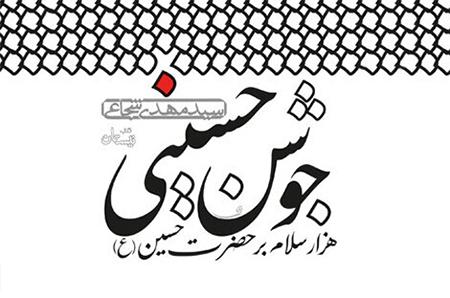 «جوشن حسینی»؛ واسطهای برای جذب کرامات سیدالشهدا (ع)