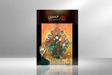 «روز حسین (ع)»؛ مرور روضههای جانسوز «عبدالزهرا»