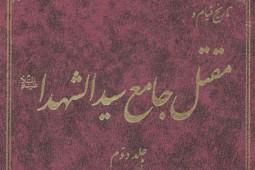 رجبی دوانی: «مقتل جامع سیدالشهدا» یک اثر عالمانه و ابداعی است