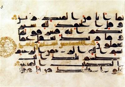 قرآن منسوب به امام سجاد علیهالسلام