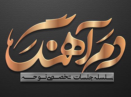 نشست بررسی سیمای امام حسین (ع) در نوحههای دهه 90