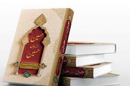 «حسین از زبان حسین»؛ شرح زندگی و زمانه سیدالشهدا(ع) از زبان ایشان