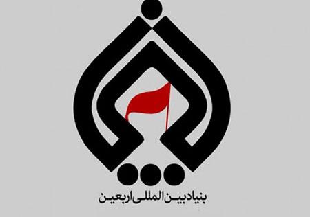 فراخوان بنیاد اربعین برای مقابله با اهانت به ساحت رسول اکرم (ص)