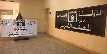فارغ التحصیلی نخستین گروه از دانشجویان داعش