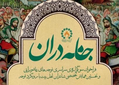 کتاب جامه دران در آستانه ماه محرم منتشر می شود
