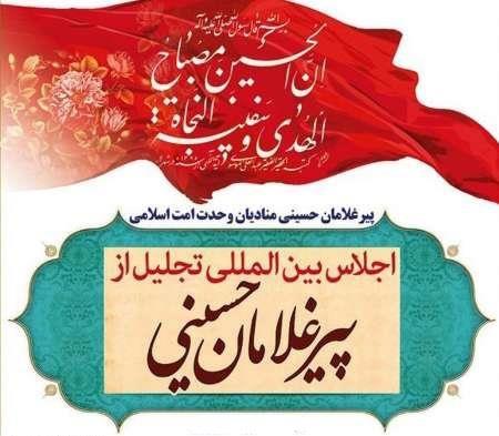 خوش آمدگویی به مهمانان اجلاس پیرغلامان و خادمان حسینی با نوای نزار قطری