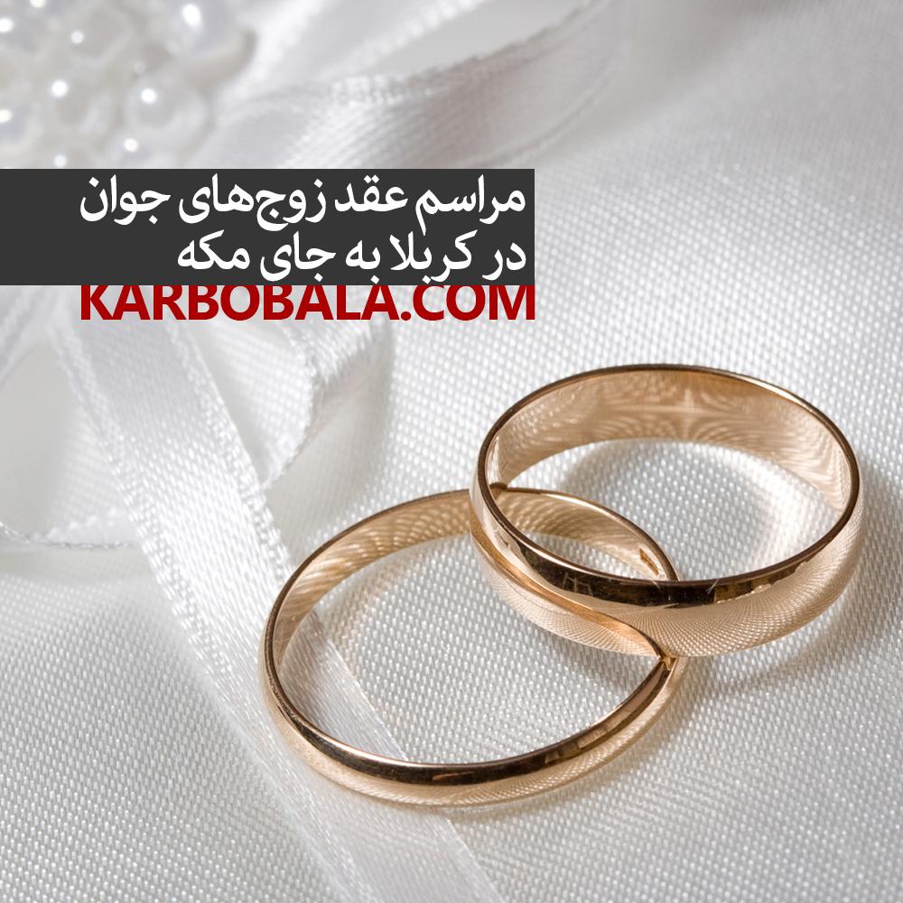 مراسم عقد زوجهای جوان در کربلا به جای مکه