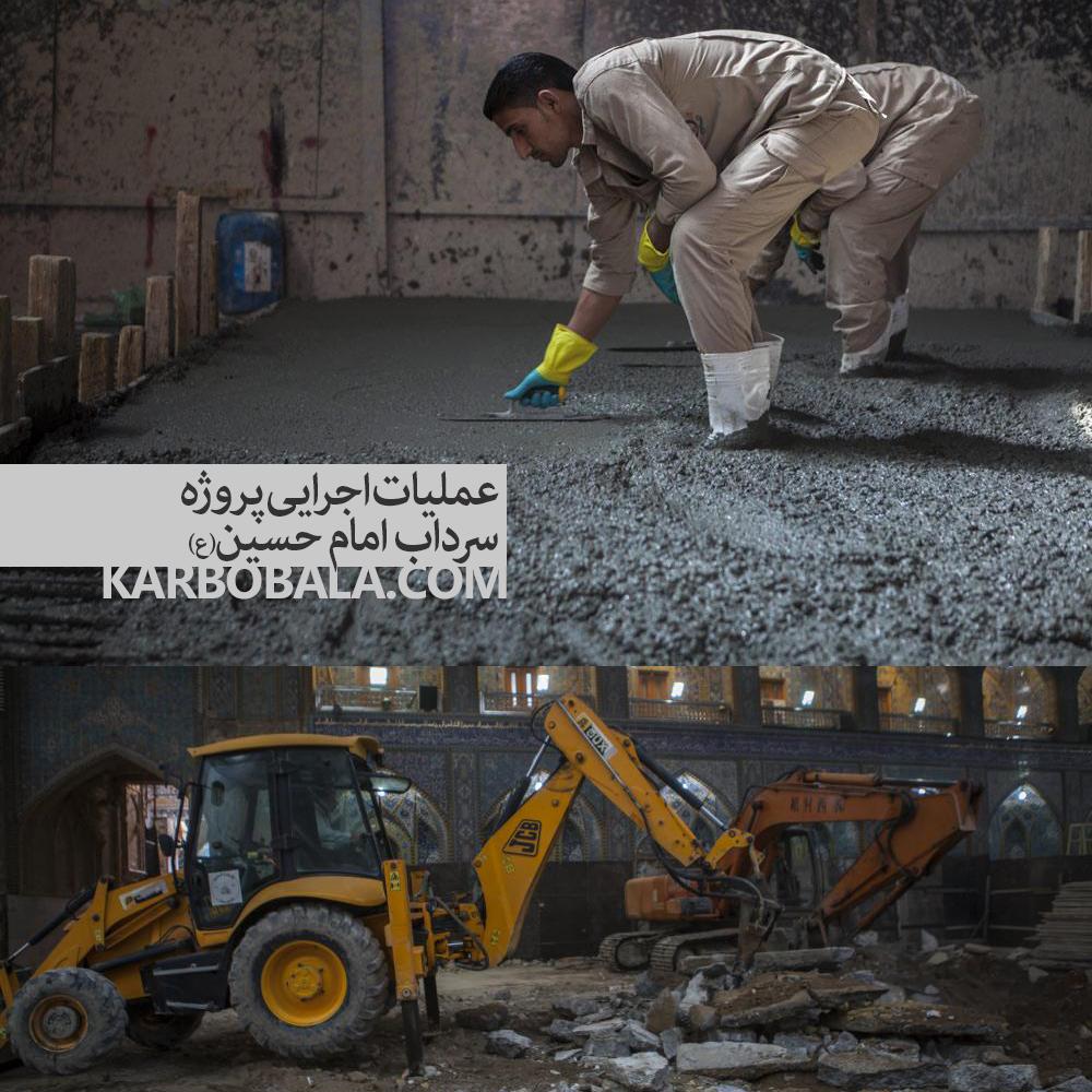 عملیات اجرایی پروژه سرداب امام حسین(ع)