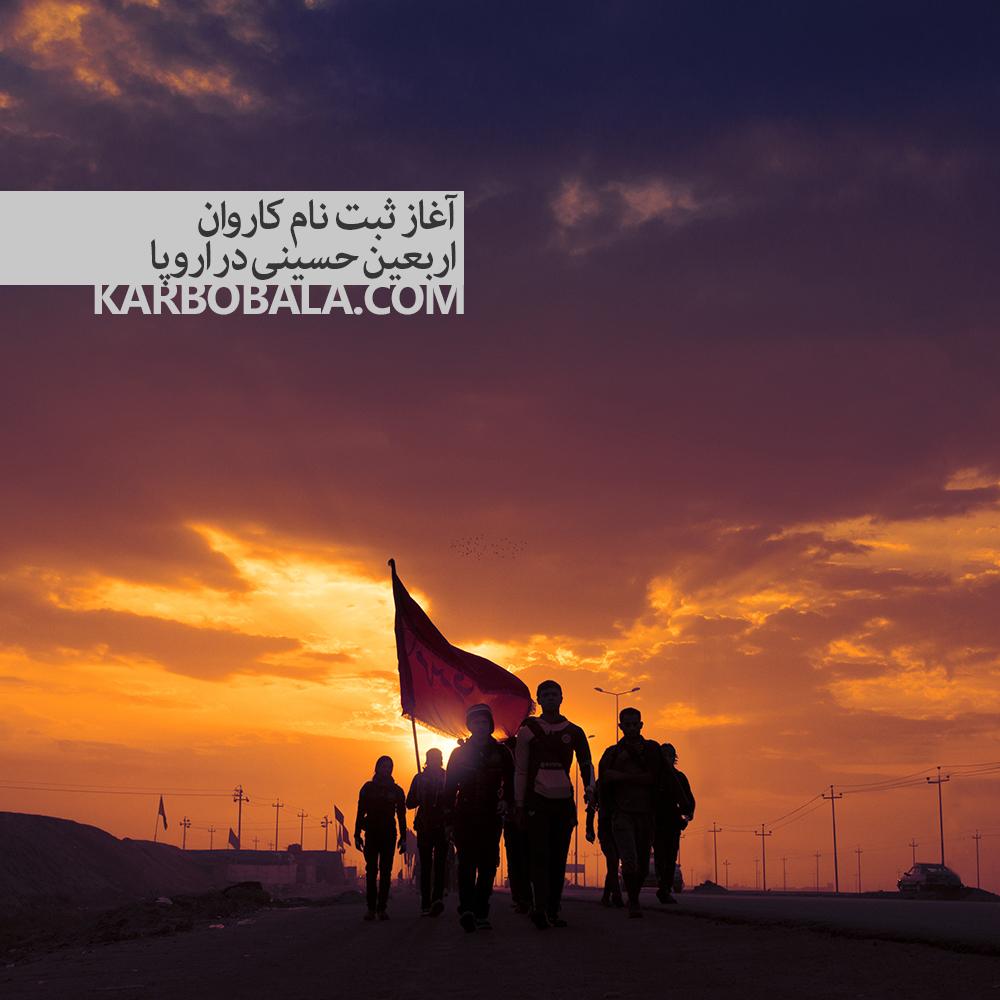 آغاز ثبت نام کاروان اربعین حسینی در اروپا