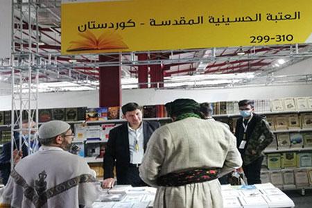 عرضه کتاب به زبان کردی توسط انتشارات آستان قدس حسینی