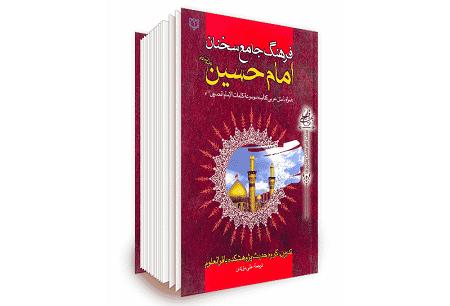 «فرهنگ جامع سخنان امام حسین (ع)» تلاشی برای مقابله با تحریفات