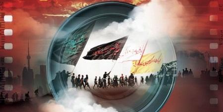 نخستین دوره جشنواره جهانی تولیدات اربعین