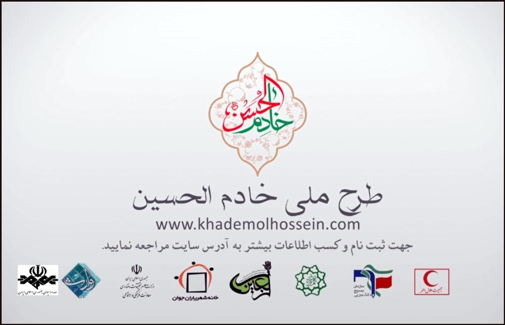 نام نویسی از زائران اربعین برای شرکت در «طرح ملی خادمالحسین»
