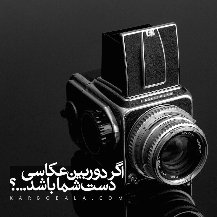 پیشنهاد شما برای سوژه عکاسی در ماه محرم چیست؟