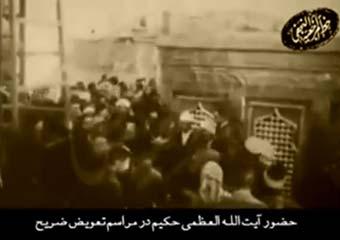 افتتاح ضریح سقای کربلا پنجاه سال قبل/ فیلم