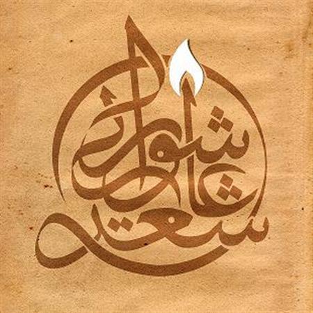کنگره «شعر محرم و صفر» توسط انتشارات آرام دل برگزار می شود