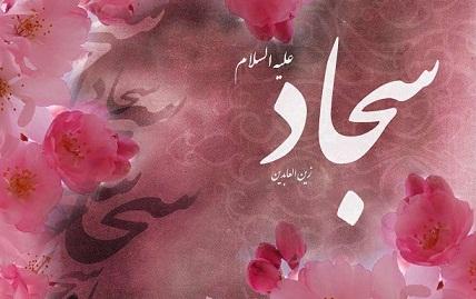 همنامی بیش از 642 هزار ایرانی با امام سجاد