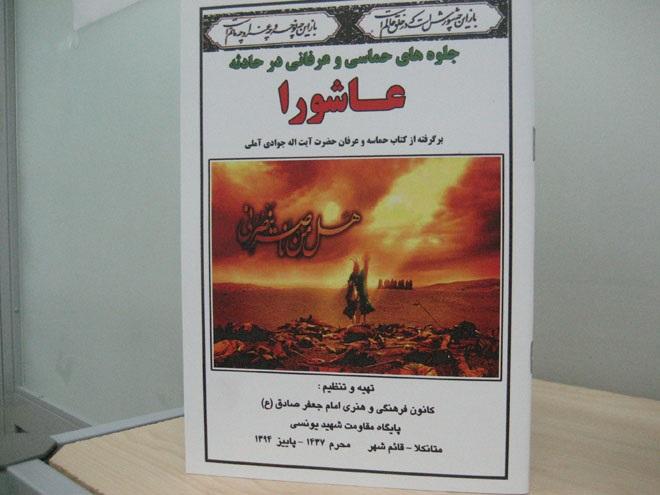 کتاب جلوه های حماسی و عرفانی در حادثه عاشورا روانه بازار نشر شد