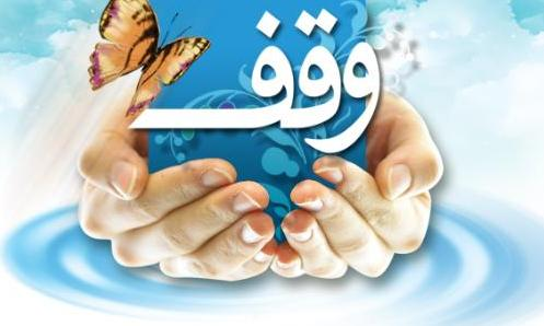 28 هزار موقوفه به نیت امام حسین علیه السلام