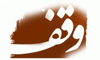 ثبت 9 هزار موقوفه با نیت اطعام عزاداران حسینی