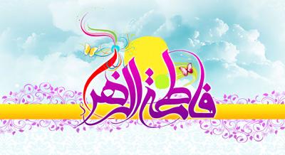 جشن بزرگ میلاد حضرت زهرا (س) در کربلا برگزار میشود