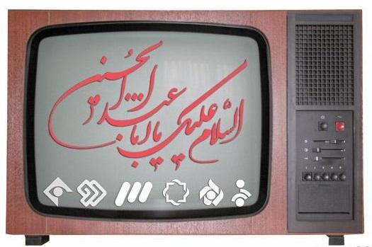 پخش آیین های عزاداری سنتی تاسوعا و عاشورای از تلویزیون