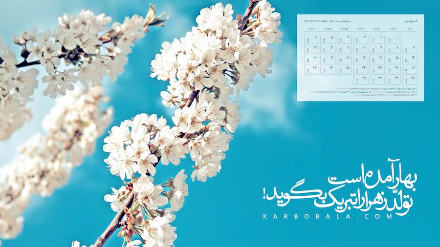 مناسبت های مذهبی سال آینده در یک نگاه + دانلود تقویم سال 1395 هجری شمسی