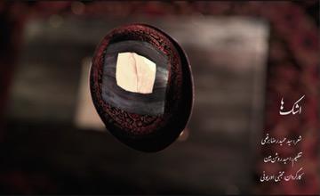 دانلود کلیپ جدید و بسیار زیبای «اشکها» با شعری از حمیدرضا برقعی