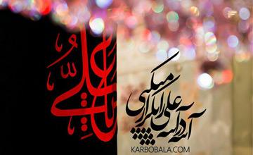 دو مدیحه علوی مردف به نام حضرت علی (ع) از سید رضا مؤید و ابوالحسن ورزی