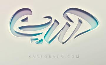 جدیدترین والپیپر تولیدی کربوبلا با نام حسین (ع)