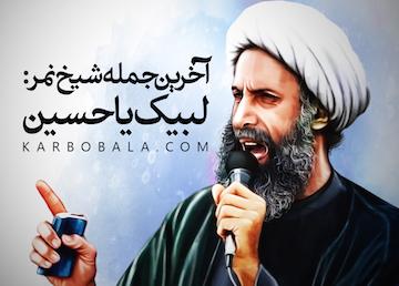 آخرین جمله شیخ نمر: