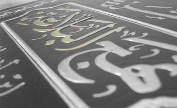 نهجالبلاغه تجسدی از آموزه های حیاتبخش اسلام
