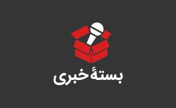 آخرین اخبار امروز یکشنبه 8 آذر از زائران اربعین