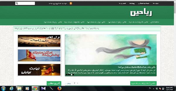 سایت تخصصی تبیین سیره بانوان اهلبیت(ع) راه اندازی شد