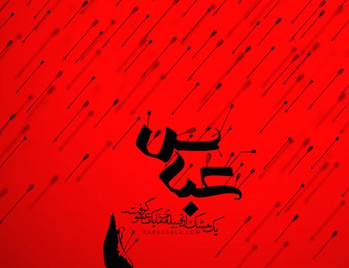 پرونده: سیمایی که از حضرت عباس (ع) در ذهن ما شکل گرفته است