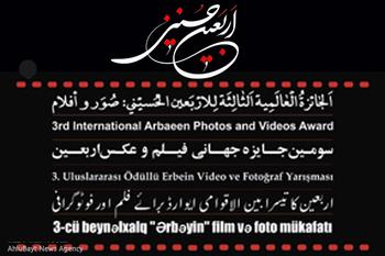 اختتامیه سومین جایزه جهانی اربعین برگزار میشود
