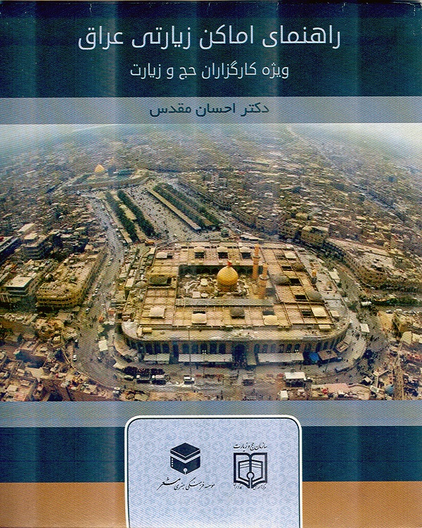نرمافزار راهنمای اماکن زیارتی عراق تولید شد