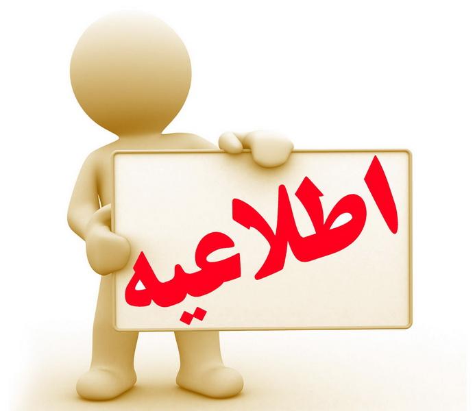 اطلاعیه سازمان حج و زیارت در خصوص صدور روادید عراق در مرزهای کشور