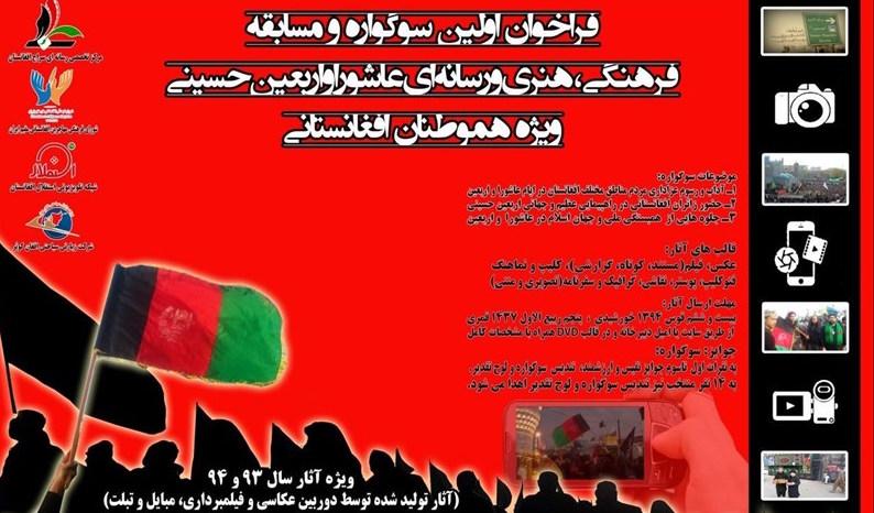 فراخوان فیلم و عکس با موضوع زائران اربعین حسینی و عاشورا در افغانستان