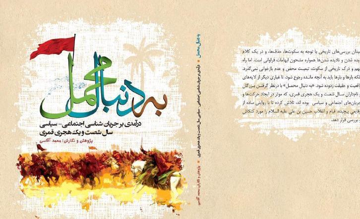 بررسی مردمان دوران امام حسین (ع) در کتاب «به دنبال محمل»