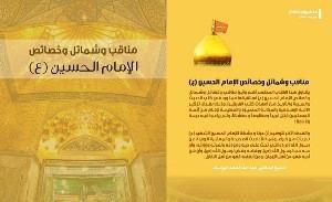 انتشار کتاب «فضائل، محاسن و ویژگیهای امام حسین (ع)» در بیروت