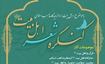برگزاری کنگره شعر اهل بیت (ع)  در مشهد