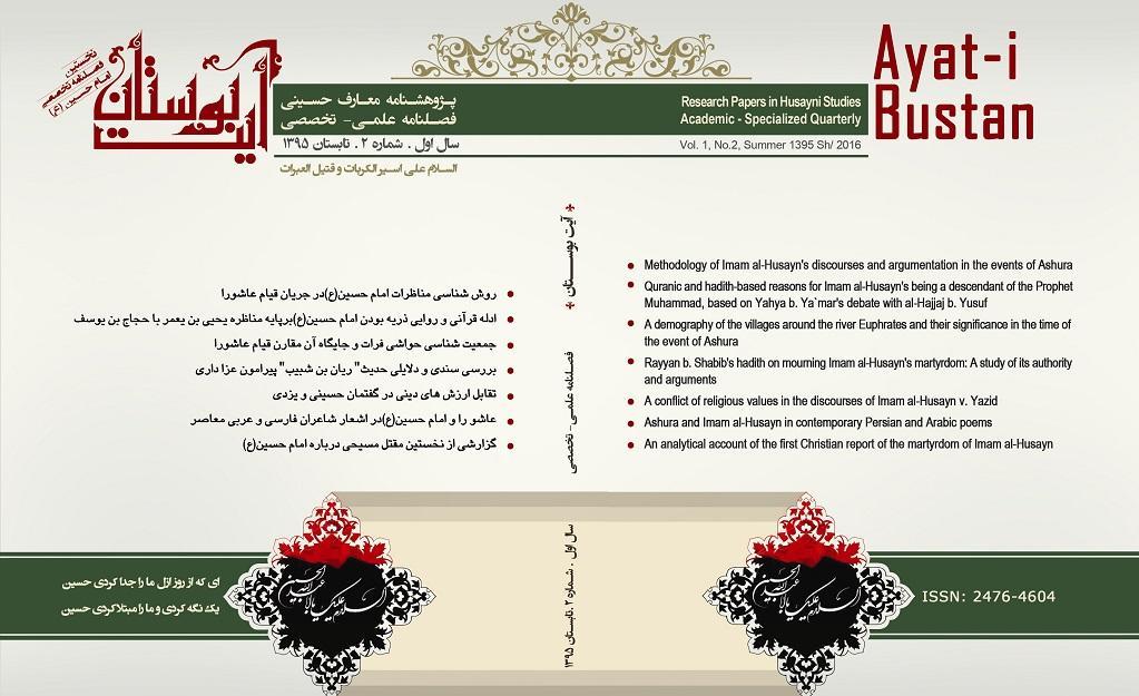 دومین شماره فصلنامه آیت بوستان، پژوهش نامه معارف حسینی منتشر شد