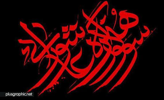 31 شهریور؛ پایان مهلت ارسال اثر به سوگواره «هنر عاشورایی»