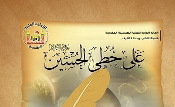 کتاب به 'پیروی از حسین (ع)' منتشر شد