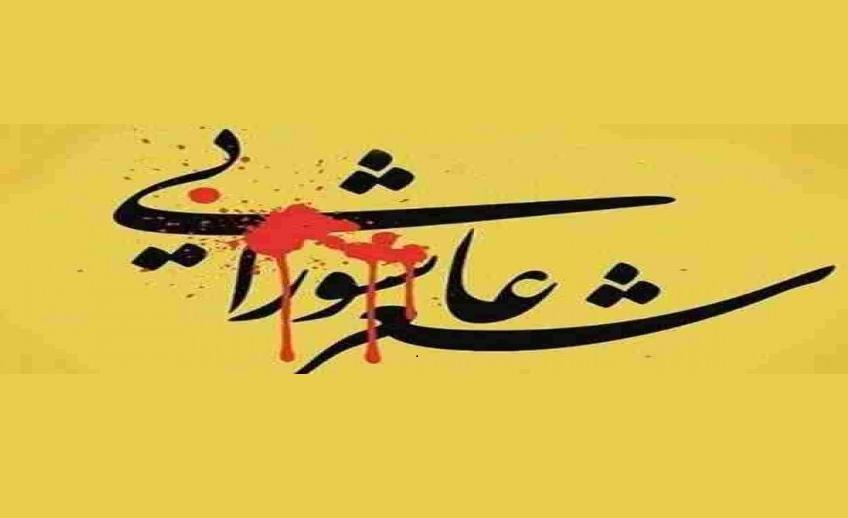 فراخوان جشنواره داستان کوتاه عاشورا