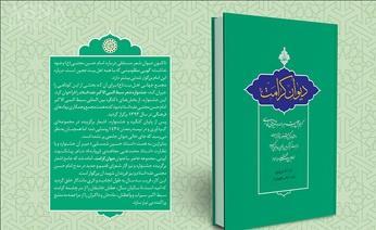 دیوان کرامت حاوی اشعار در رابطه با امام حسن مجتبی (ع) منتشر شد