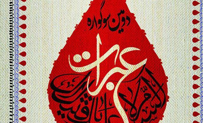 انتشار فراخوان دومین سوگواره فرهنگی ـ هنری عبرات