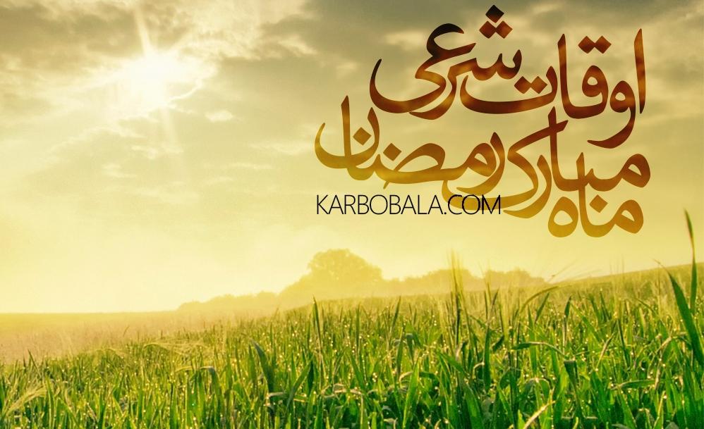 اوقات شرعی ماه مبارک رمضان سال 95