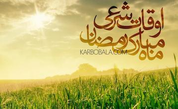 دانلود اوقات شرعی ماه مبارک رمضان سال 96
